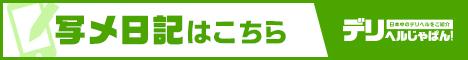 デリヘル選びは delivago写メ日記一覧【デリヘルじゃぱん】